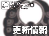 家紋ダウンロードページを順次、変更しています。続いては真田六文銭。