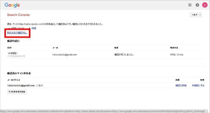 Google Search Consoleの別の方法で確認するの場面の画像