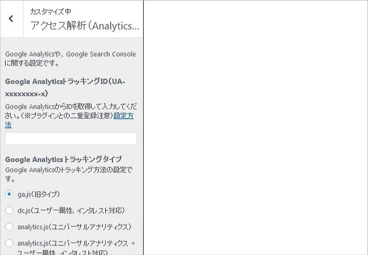 simplicity2のアクセス解析(Google Analyticsなど)のカスタマイズ管理画面の画像。
