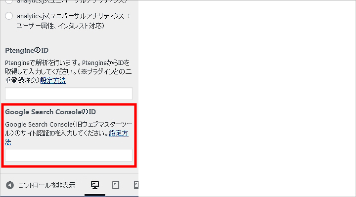 simplicity2のアクセス解析のカスタマイズ管理画面における「Google Search ConsoleのID」の部分の画像。