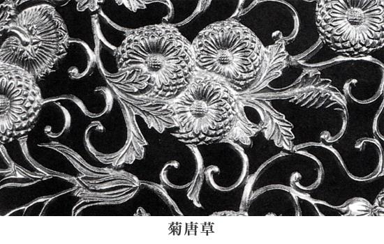 有職文様の一種「菊唐草」。伝統的有職文様である唐草に菊の文様を組み合わせたもの。