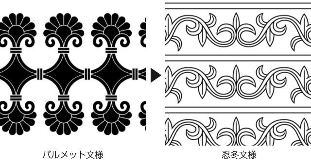 唐草文様のルーツは忍冬文用から遡ってパルメット文様であるといわれている。