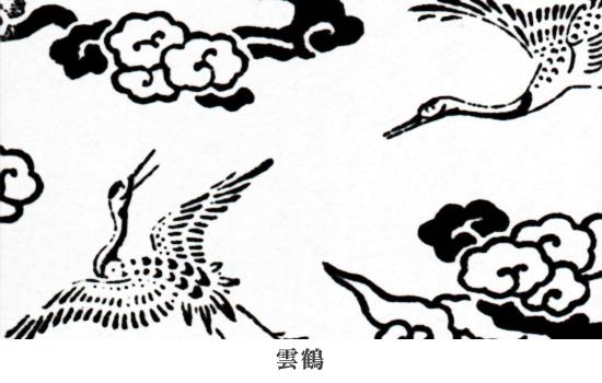 有職文様の一種「雲鶴」。長寿の象徴である鶴が、雲を突き抜けるさまを描いた吉祥文様。