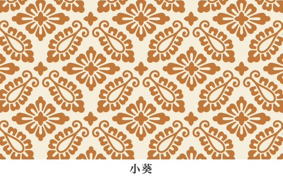 小葵は有職文様の代表的な文様の一つで、現代でも重用されている。