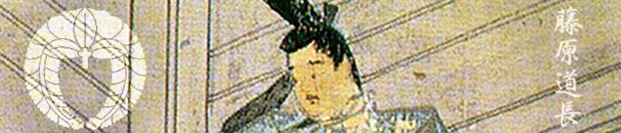 藤原道長の画像