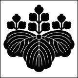 桐紋の一種で一番代表的な家紋。