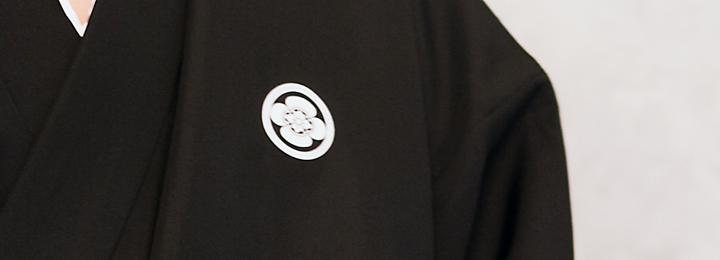 日向紋の染め抜きが入った紋付き。日本人男性の和装の第一礼装である。