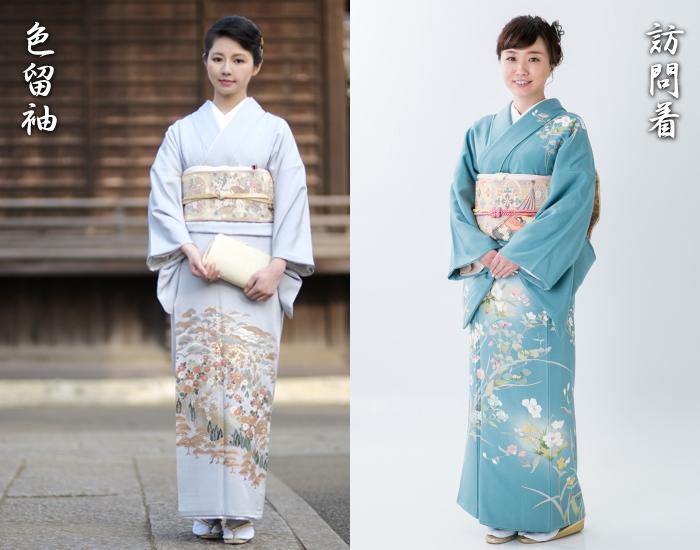 色留袖と訪問着。どちらも略礼装と普段着の境目は、陰紋付きであるかどうか。