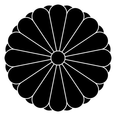 菊紋の一種。十六葉八重表菊。菊の御紋。