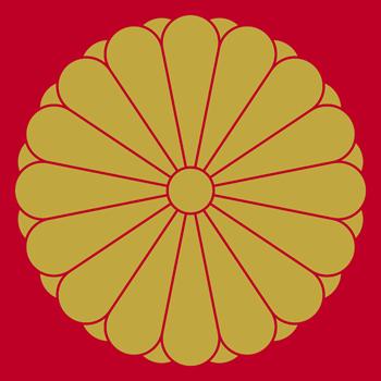 菊の御紋の画像