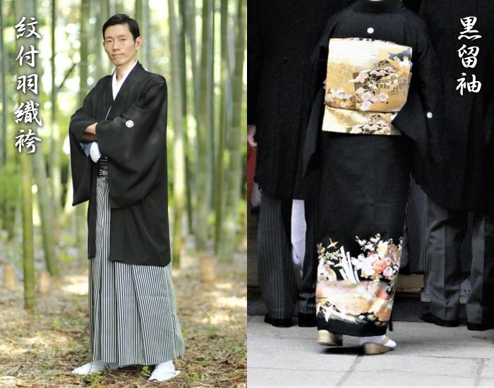 和風の正礼装である紋付羽織袴と黒留袖。必ず日向紋が入る。