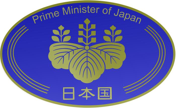 日本政府・内閣府・内閣総理大臣が使用する紋章。