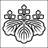 桐紋の一種。総陰桐紋。
