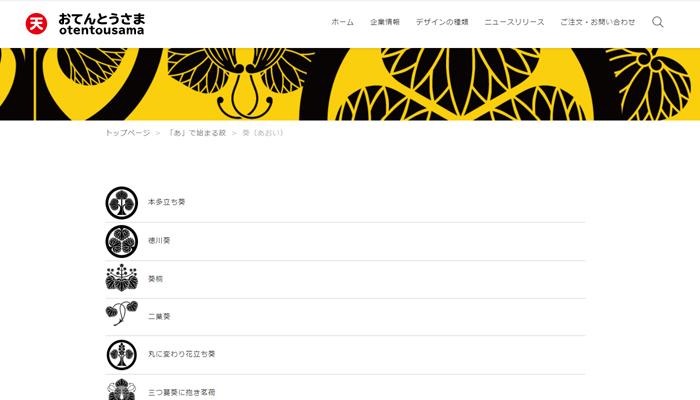 家紋プリントTシャツ販売サイト『おてんとうさま』のイメージ画像