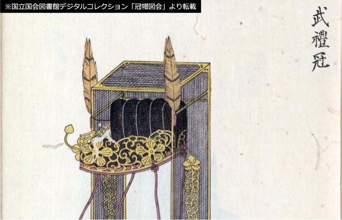 武官の礼装である武礼冠には鷹の羽根を挿すのが慣わしだったという