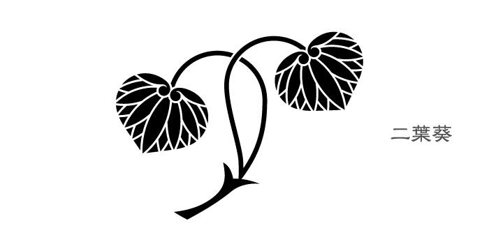 この二葉葵紋が徳川氏の三つ葉葵の元となった
