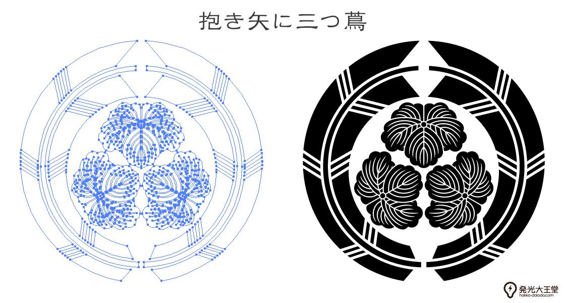 家紋・抱き矢に三つ蔦のプレビュー画像とパス画像