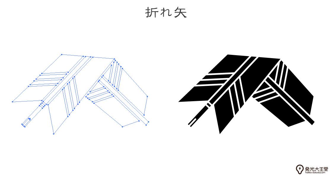 家紋・折れ矢のプレビュー画像とパス画像