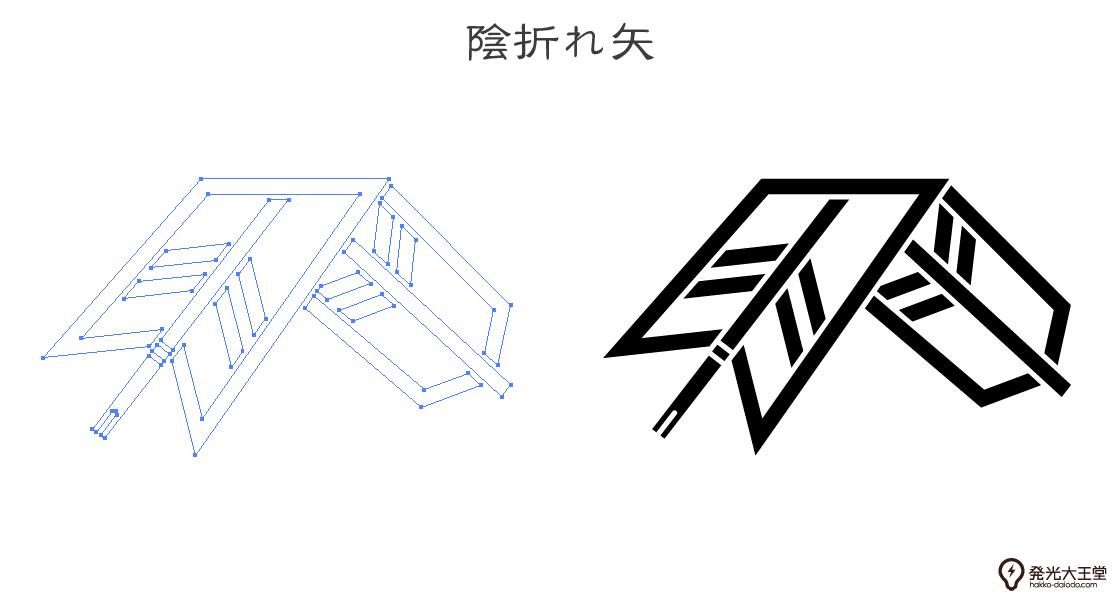 家紋・陰折れ矢のプレビュー画像とパス画像