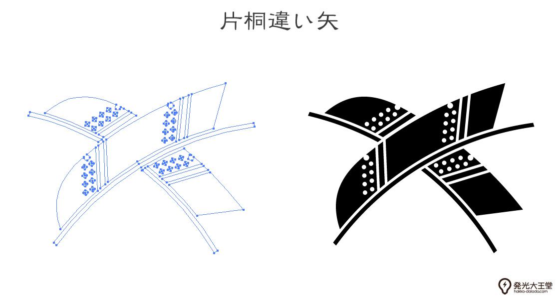 家紋・片桐違い矢のプレビュー画像とパス画像