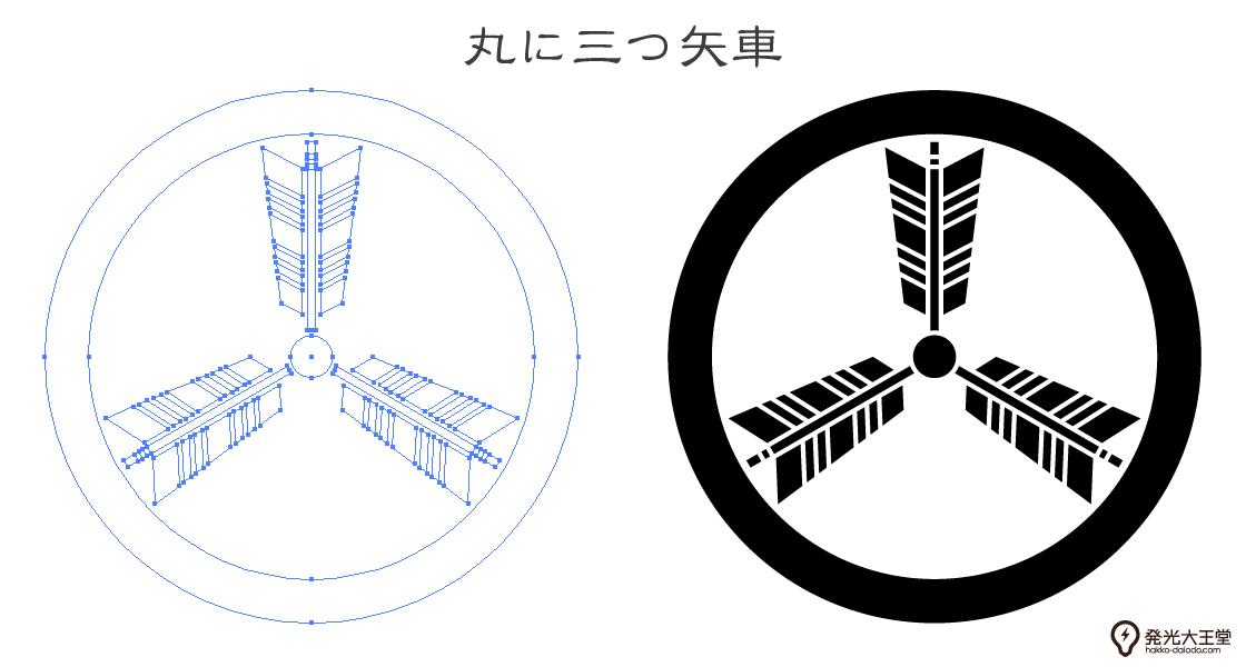 家紋・丸に三つ矢車のプレビュー画像とパス画像