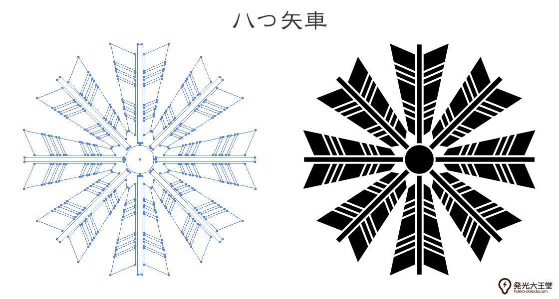 家紋・八つ矢車のプレビュー画像とパス画像