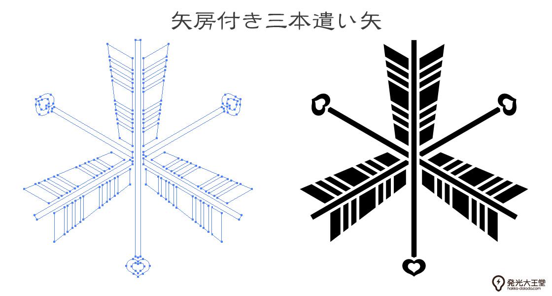 家紋・矢房付き三本遣い矢のプレビュー画像とパス画像