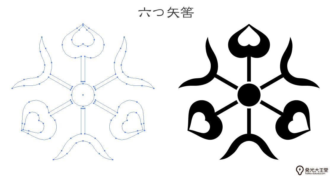 家紋・六つ矢筈のプレビュー画像とパス画像