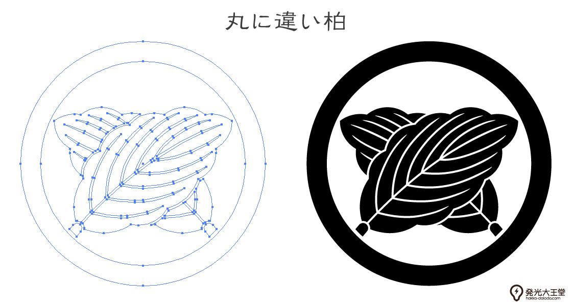 家紋・丸に違い柏のプレビュー画像とパス画像