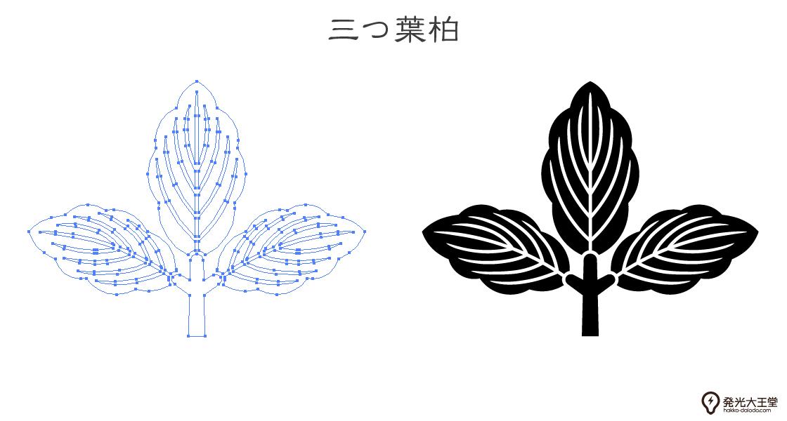 家紋・三つ葉柏のプレビュー画像とパス画像