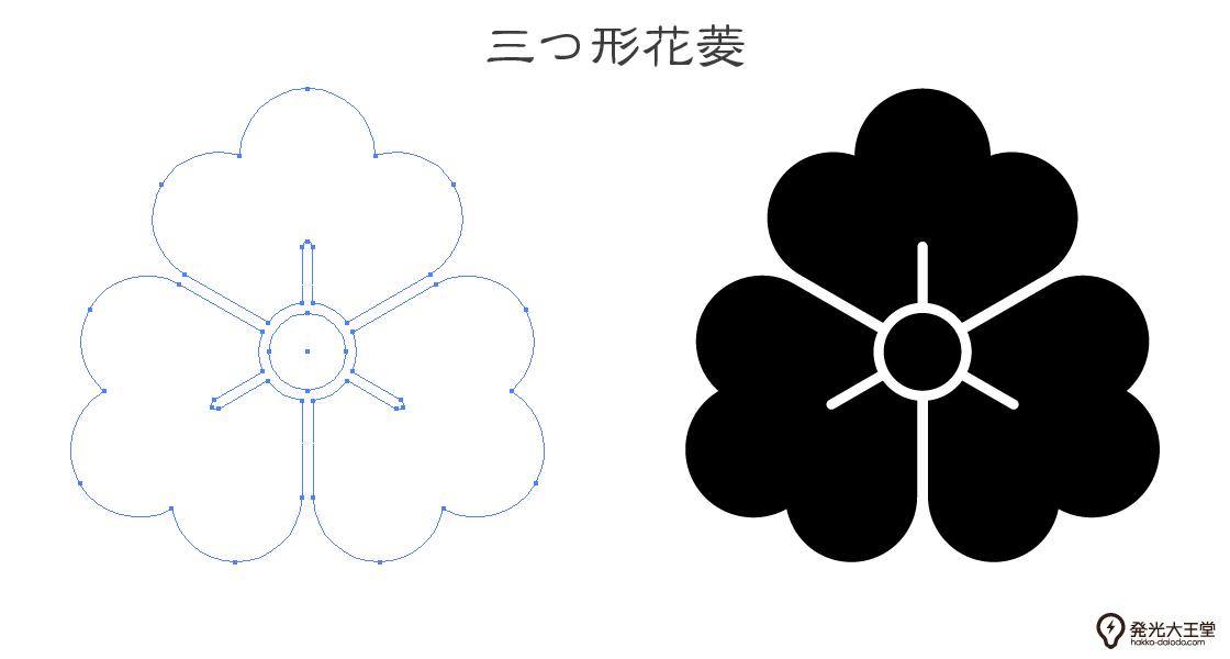 家紋・三つ形花菱のプレビュー画像とパス画像