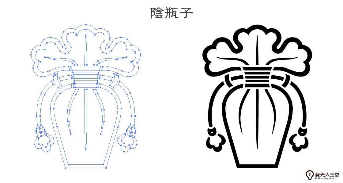 家紋・陰瓶子のプレビュー画像とパス画像