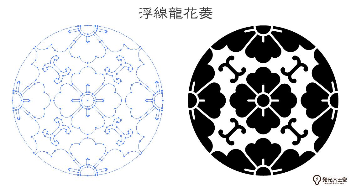 家紋・浮線龍花菱のプレビュー画像とパス画像