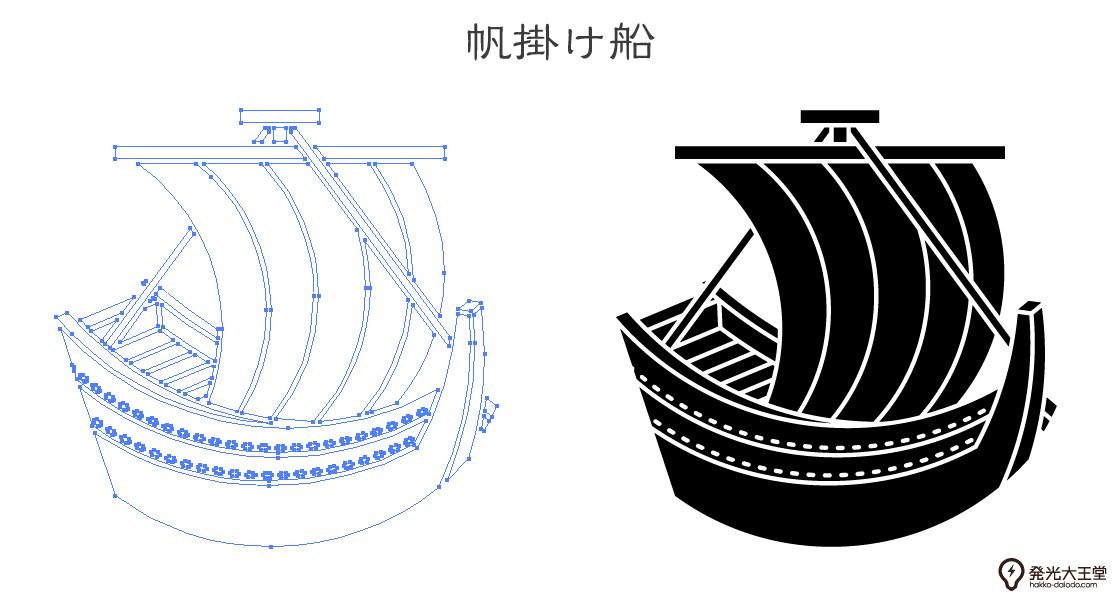 家紋・帆掛け船のプレビュー画像とパス画像