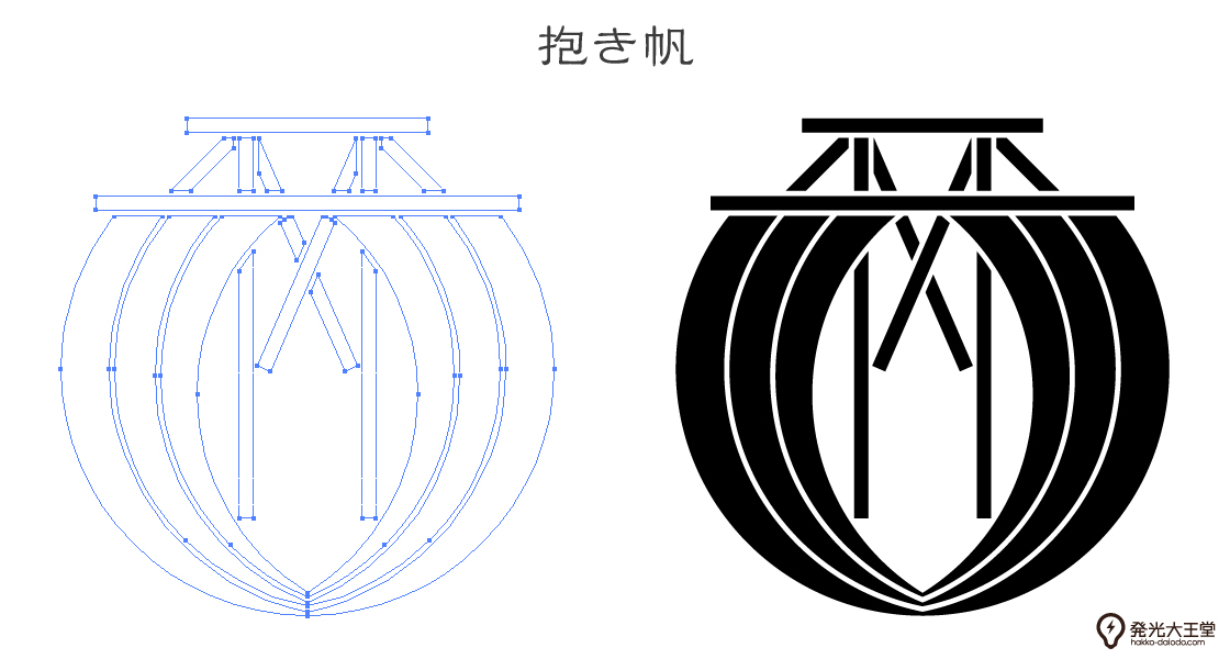 家紋・抱き帆のプレビュー画像とパス画像