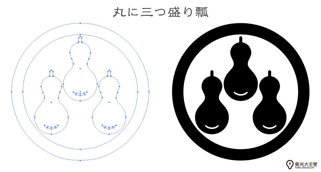 家紋・丸に三つ盛り瓢のプレビュー画像とパス画像