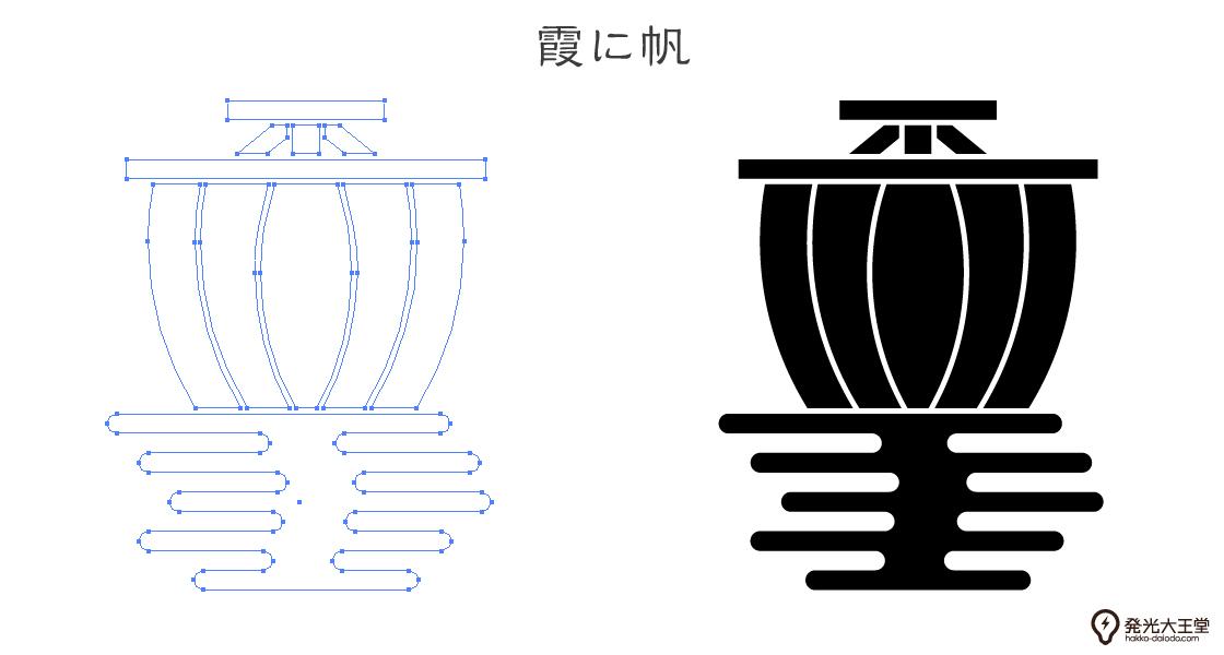 家紋・霞に帆のプレビュー画像とパス画像