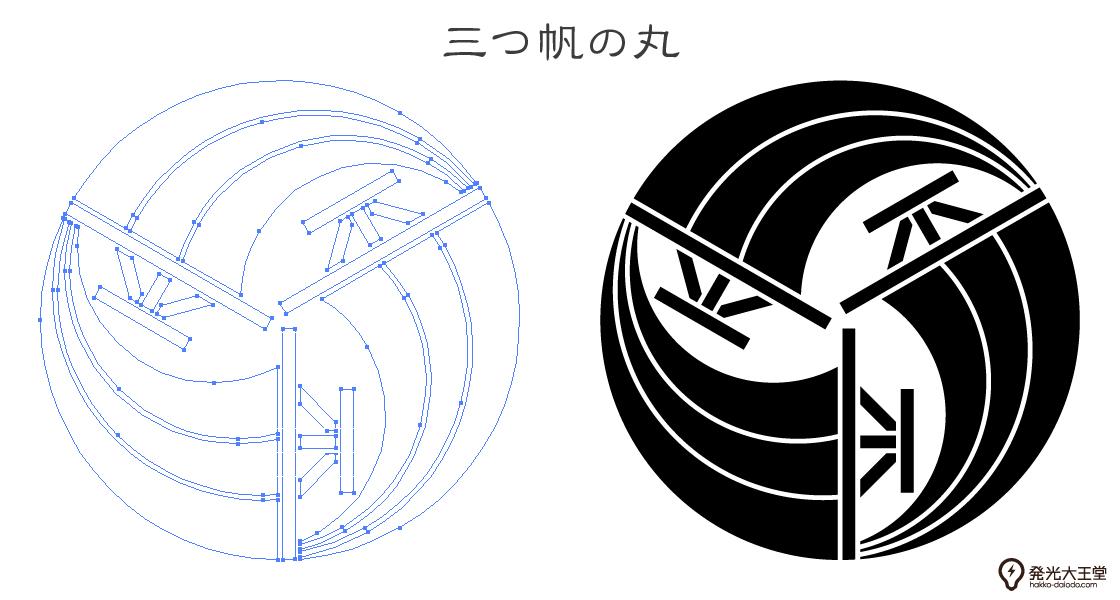 家紋・三つ帆の丸のプレビュー画像とパス画像