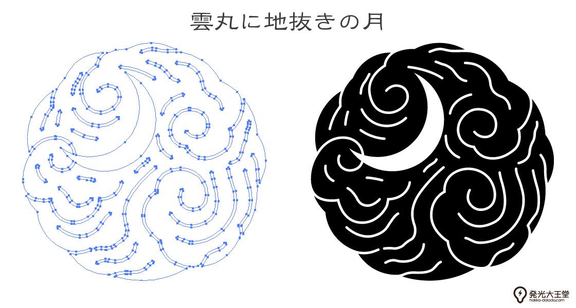 家紋・雲丸に地抜きの月のプレビュー画像とパス画像