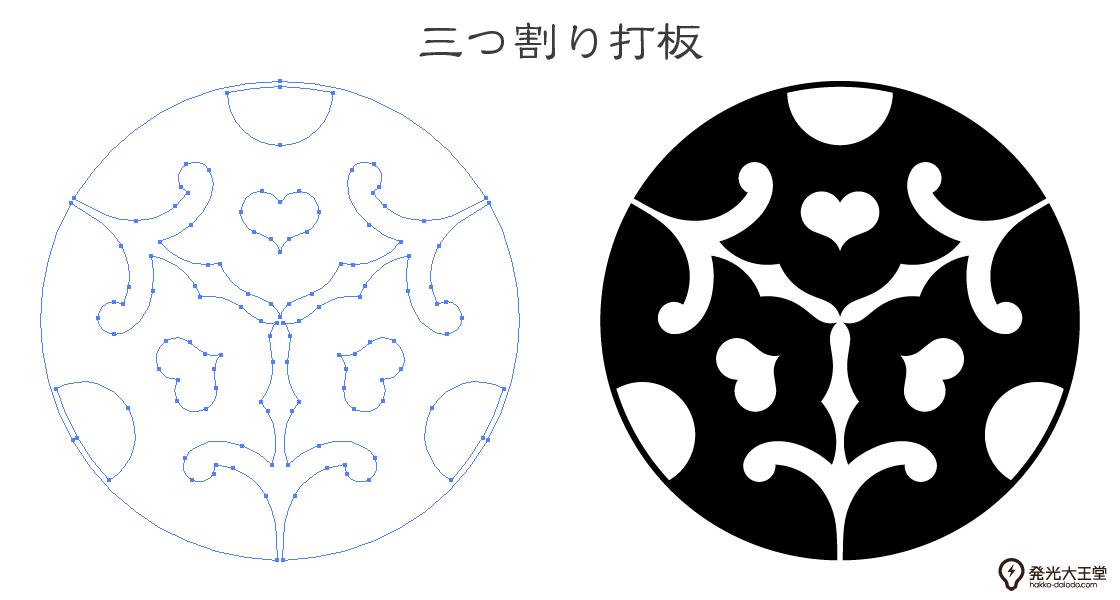 家紋・三つ割り打板のプレビュー画像とパス画像