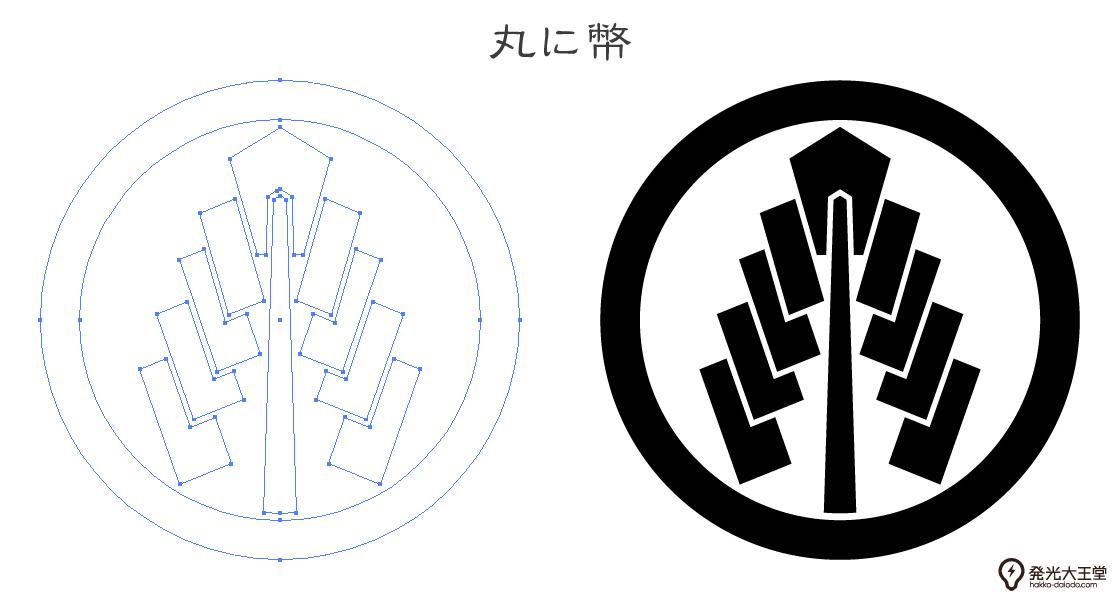 家紋・丸に幣のプレビュー画像とパス画像