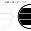 【2021年6月9日】今週の家紋フリー素材の新規追加分をまとめてお知らせ。