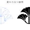【2021年6月30日】今週の家紋フリー素材の新規追加分をまとめてお知らせ。