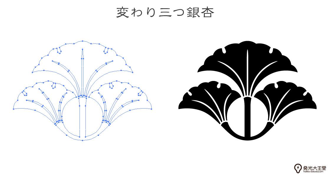 家紋・変わり三つ銀杏のプレビュー画像とパス画像