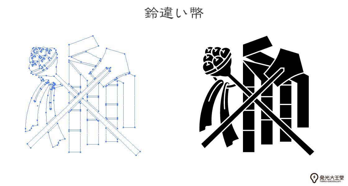 家紋・鈴違い幣のプレビュー画像とパス画像