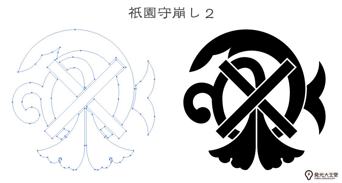 家紋・祇園守崩し2のプレビュー画像とパス画像