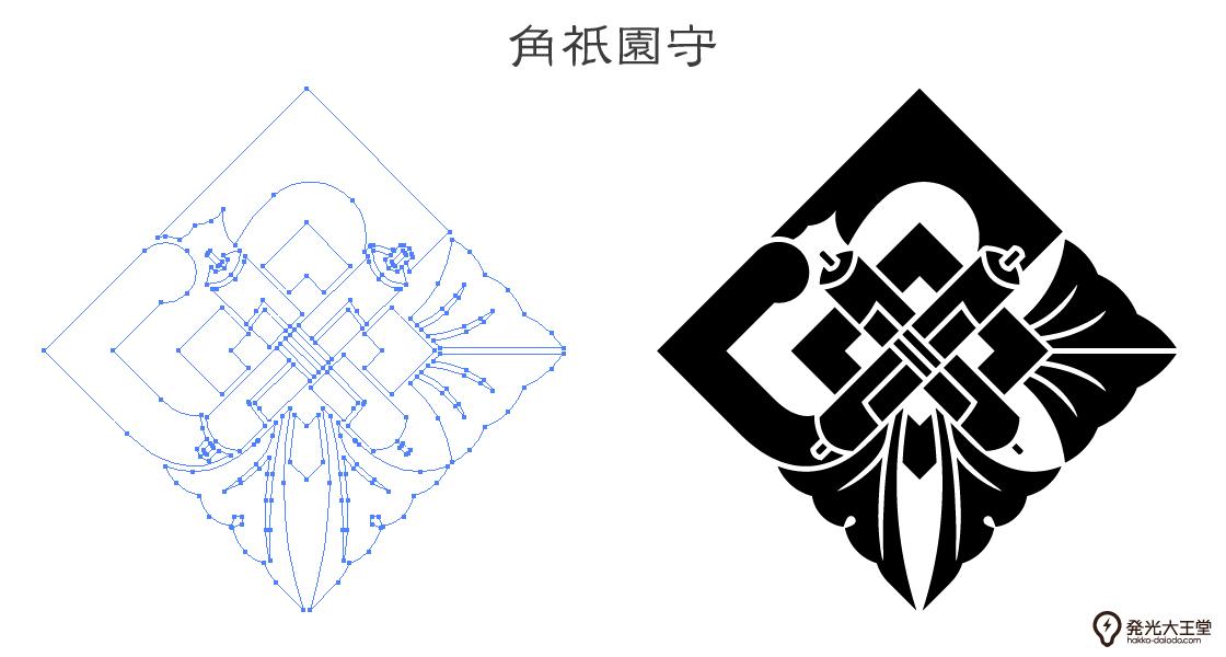 家紋・角祇園守のプレビュー画像とパス画像