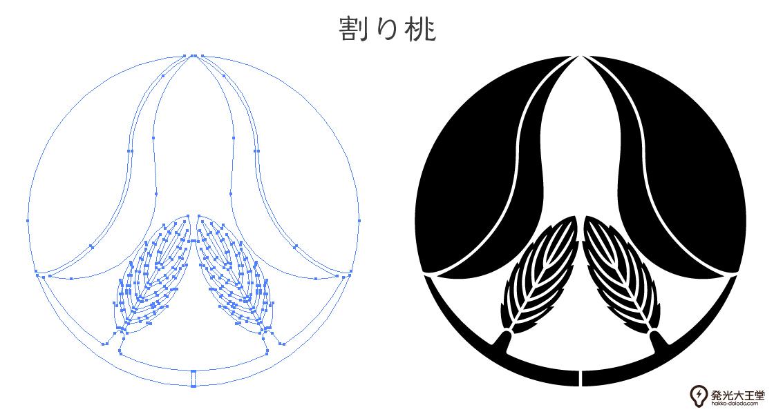 家紋・割り桃のプレビュー画像とパス画像
