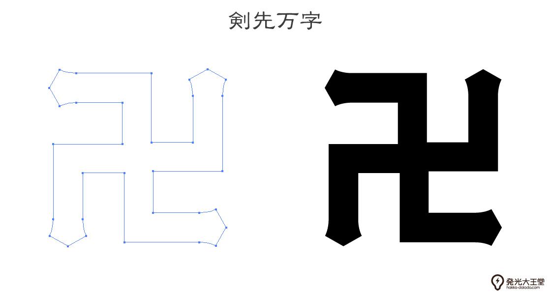 家紋・剣先万字のプレビュー画像とパス画像