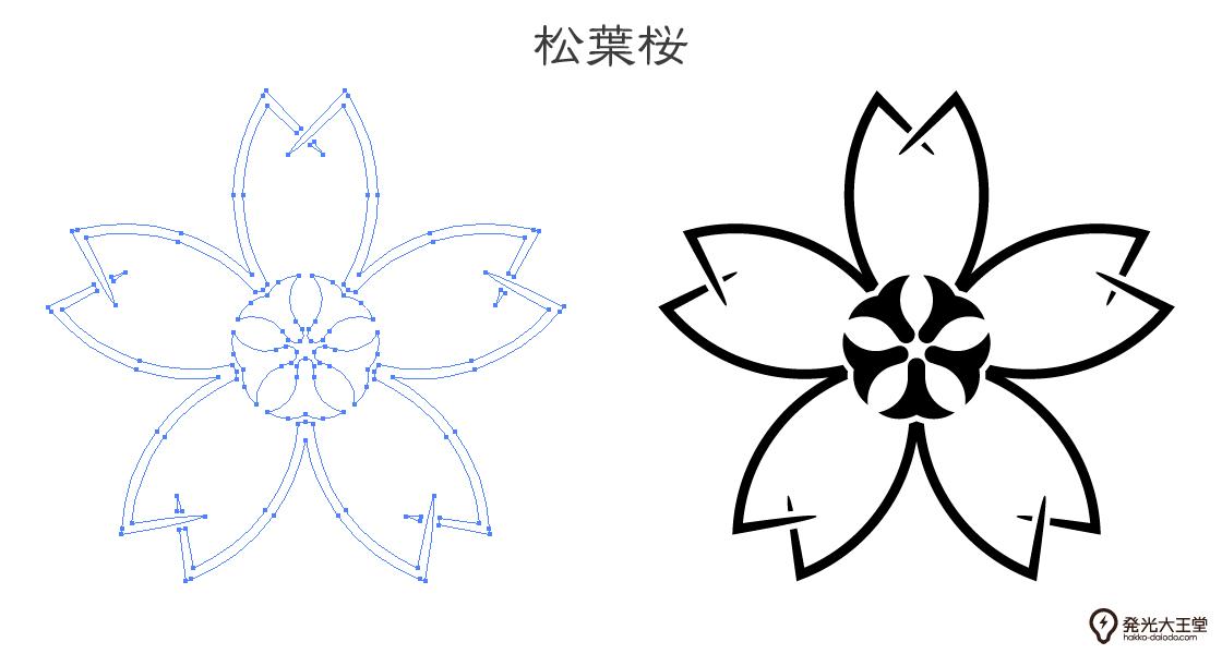 家紋・松葉桜のプレビュー画像とパス画像
